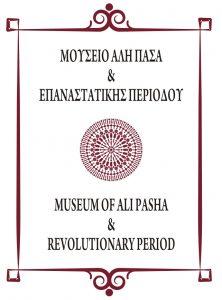 μουσείο του Αλή Πασά και της Eπαναστατικής περιόδου.